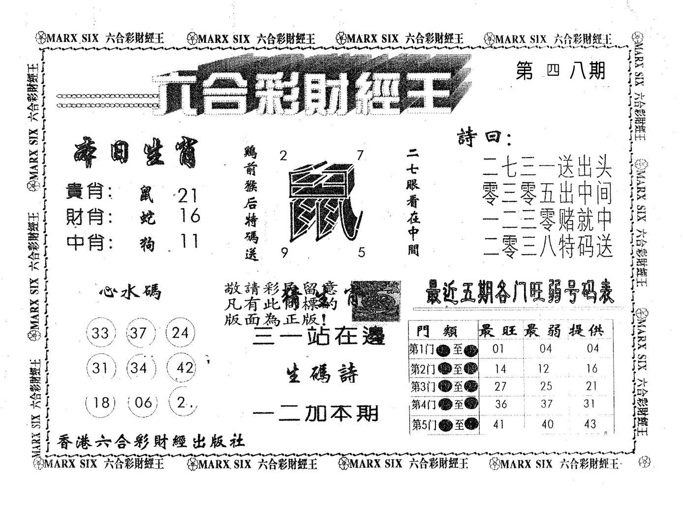 048期六合财经王(黑白)