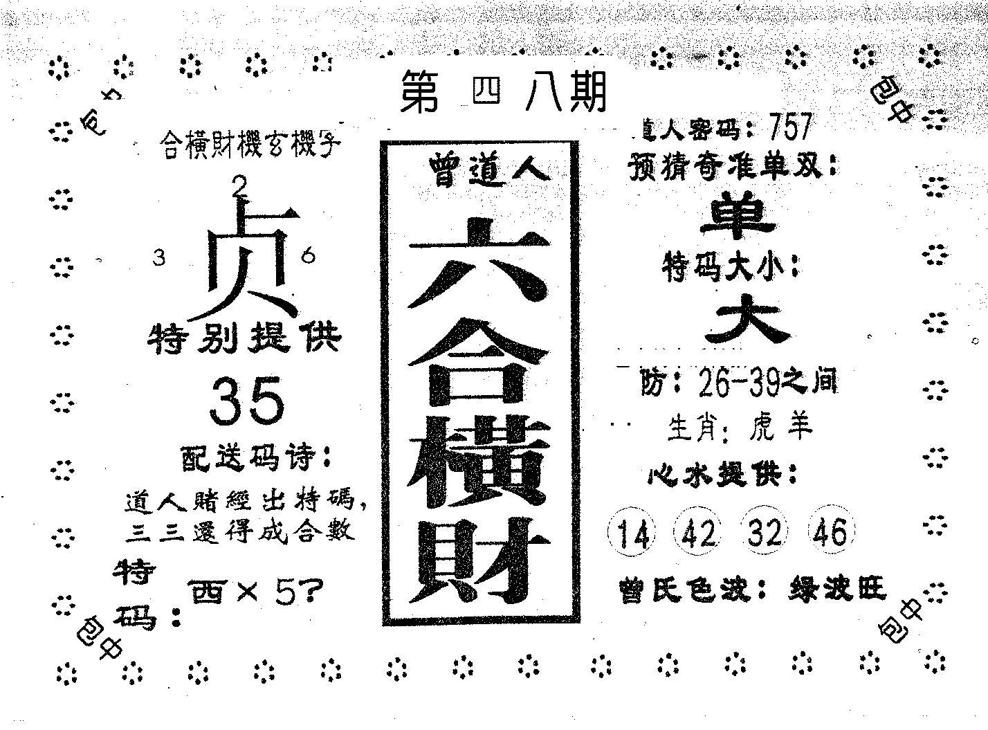 048期六合横财(黑白)