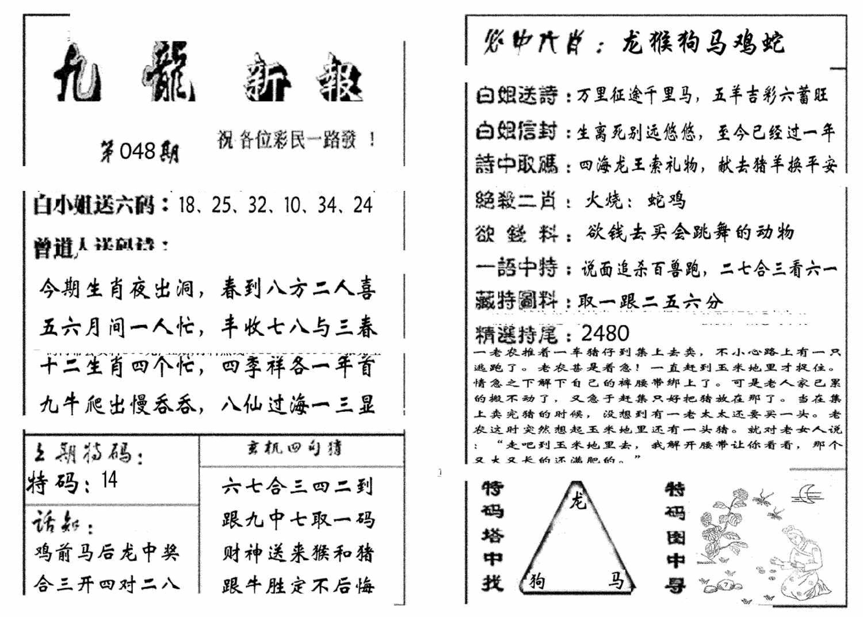 048期九龙新报(生肖版)(黑白)