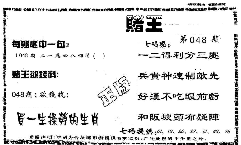 048期香港赌王(黑白)