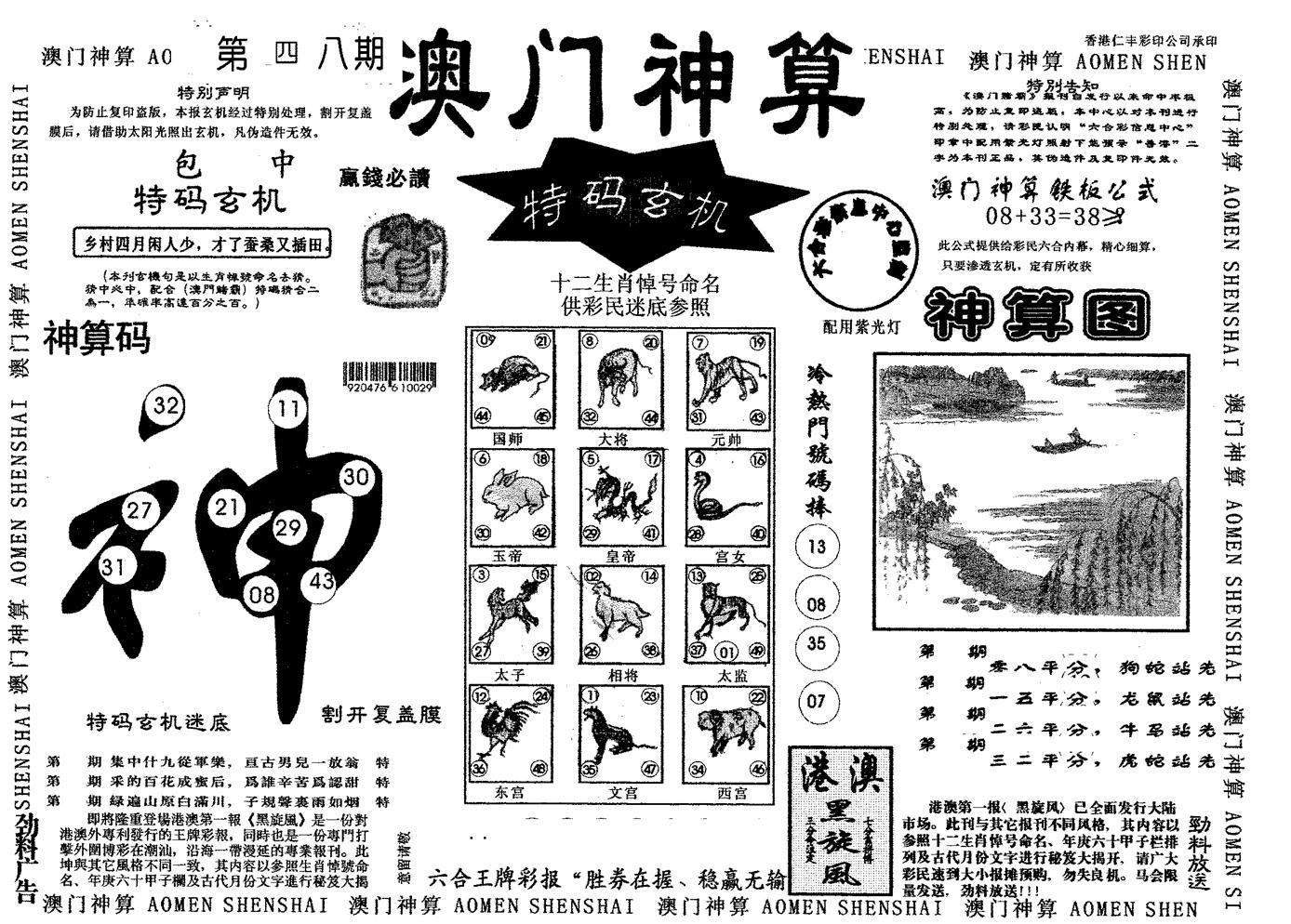 048期澳门神算(黑白)
