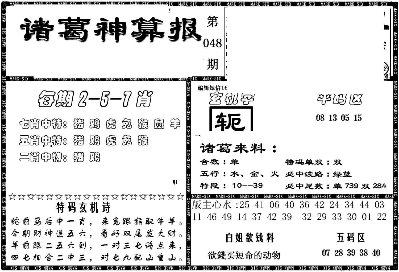 048期另新诸葛神算报(黑白)