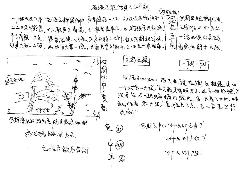 048期手写九龙内幕A(黑白)