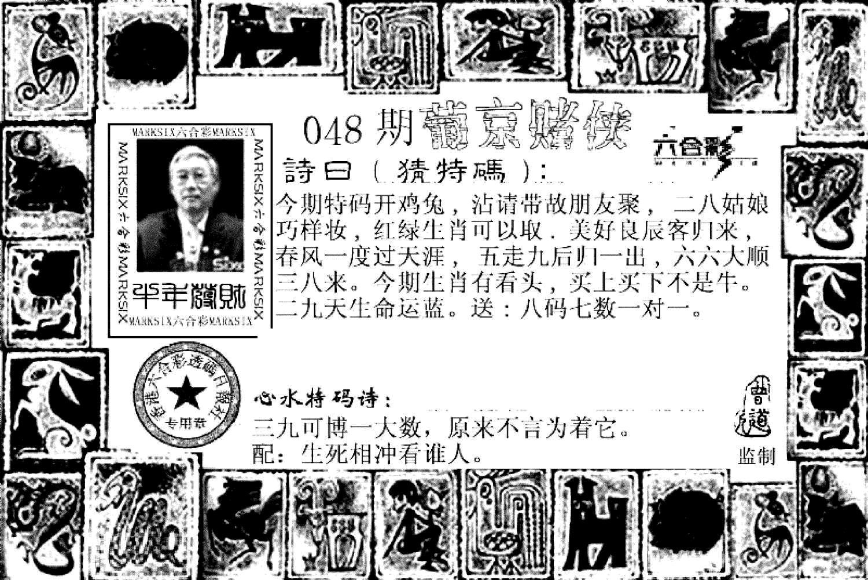 048期葡京赌侠(新)(黑白)