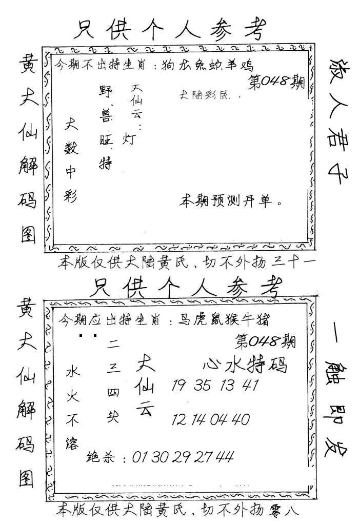048期黄大仙梅花解码图(手写版)(黑白)