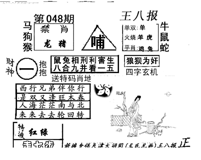 048期王八报(黑白)