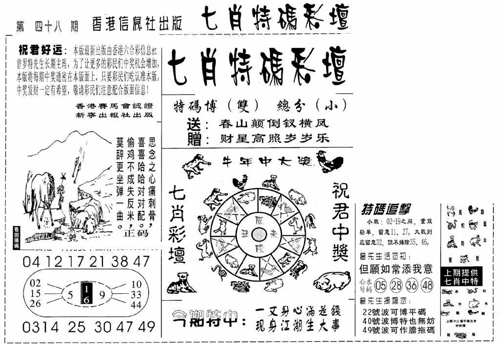 048期七肖特码彩坛(黑白)