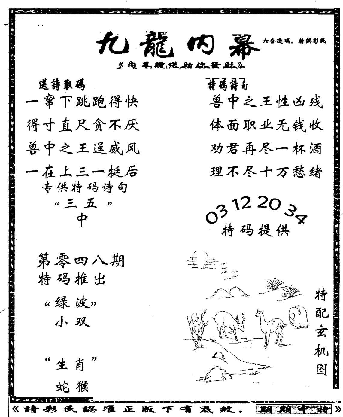 048期老九龙内幕(黑白)