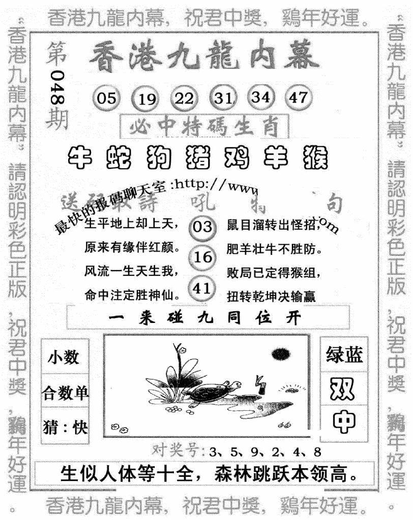 048期九龙内幕七肖图(黑白)