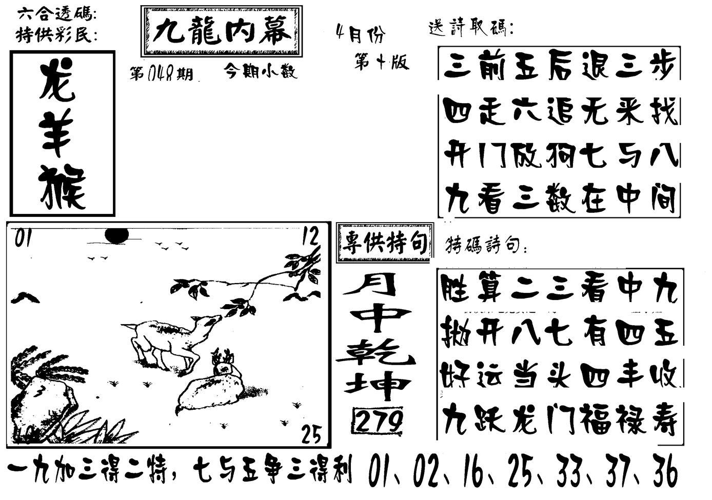 048期香港九龙传真-3(黑白)