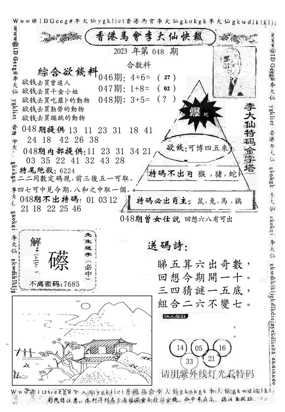 048期另版李大仙快报(黑白)