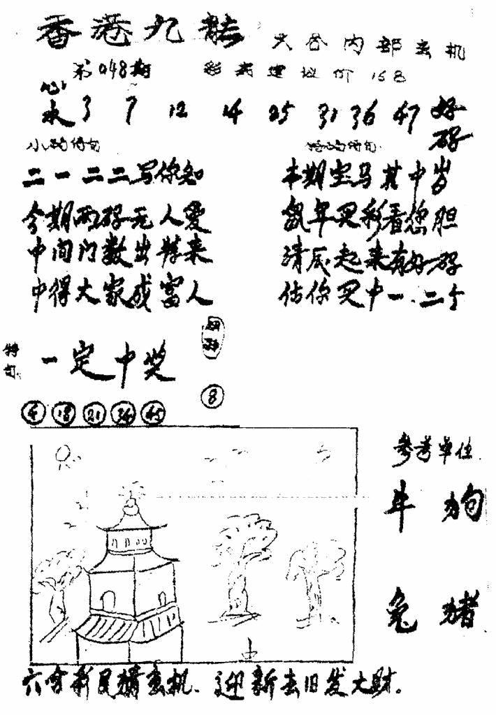 048期香港九龙传真1(手写版)(黑白)