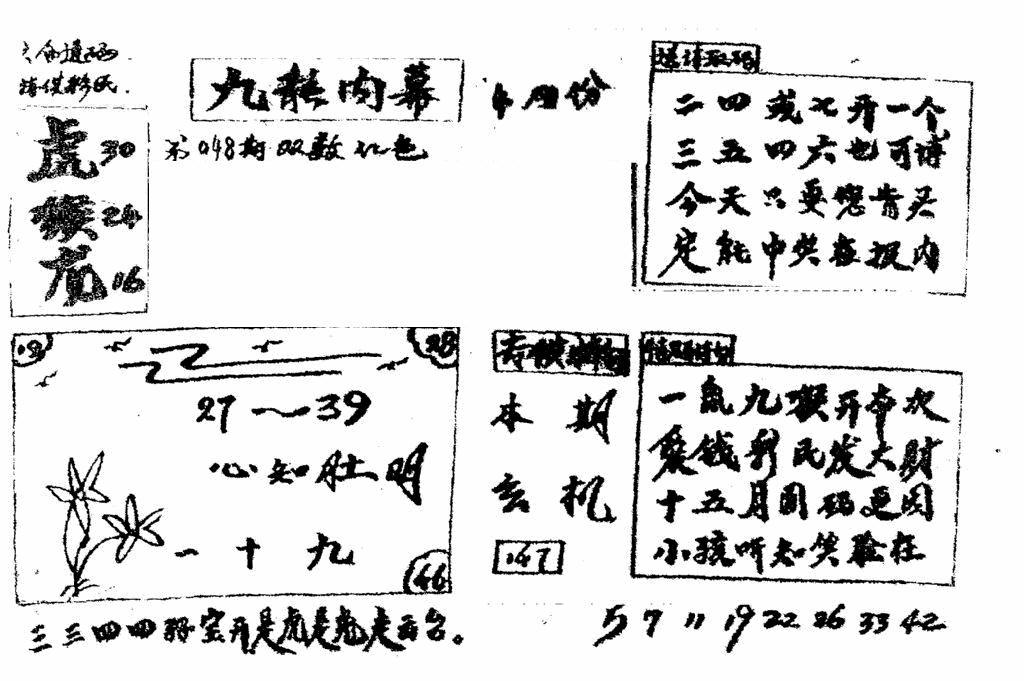 048期香港九龙传真2(手写版)(黑白)