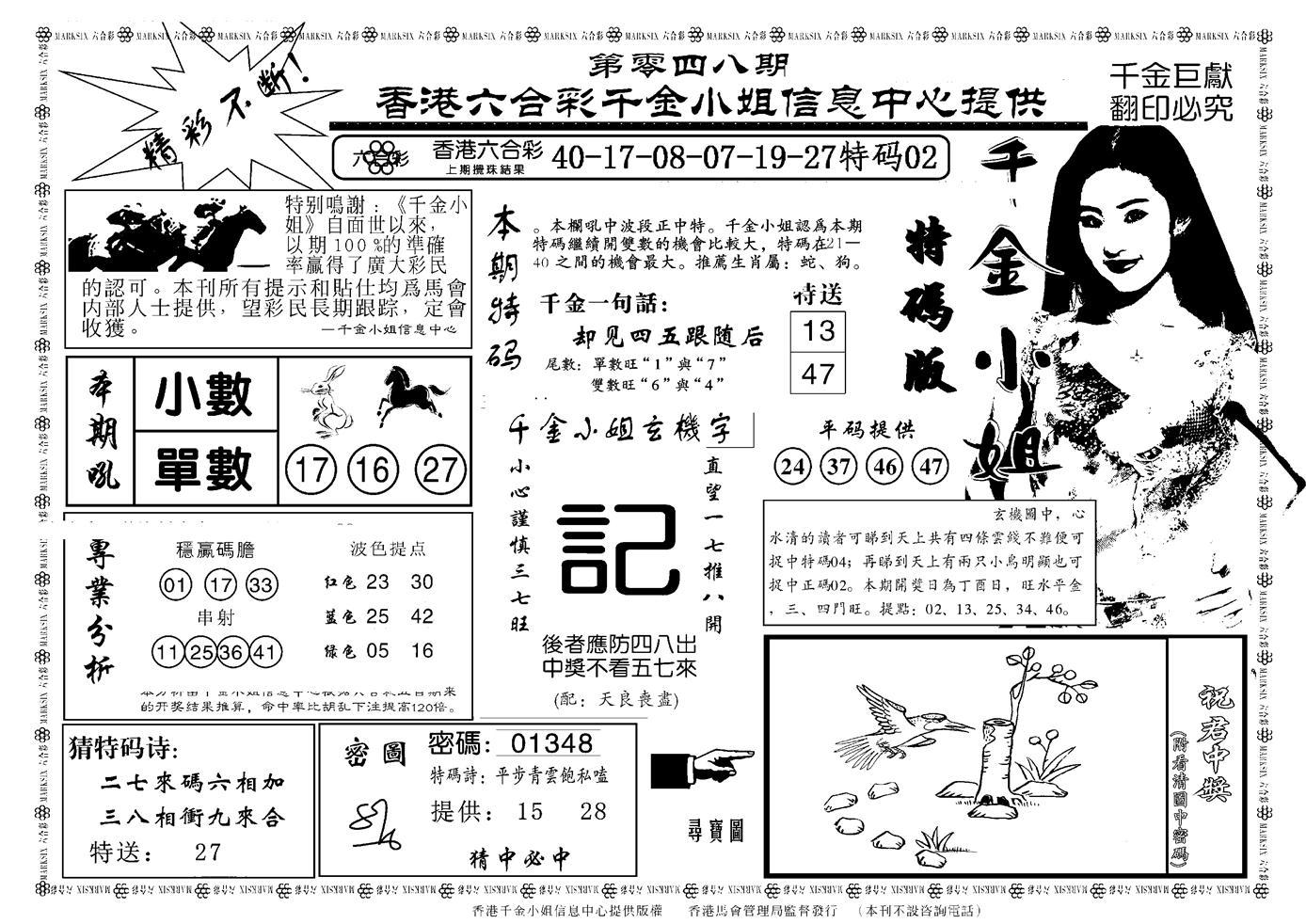 048期千金小姐A(新)(黑白)