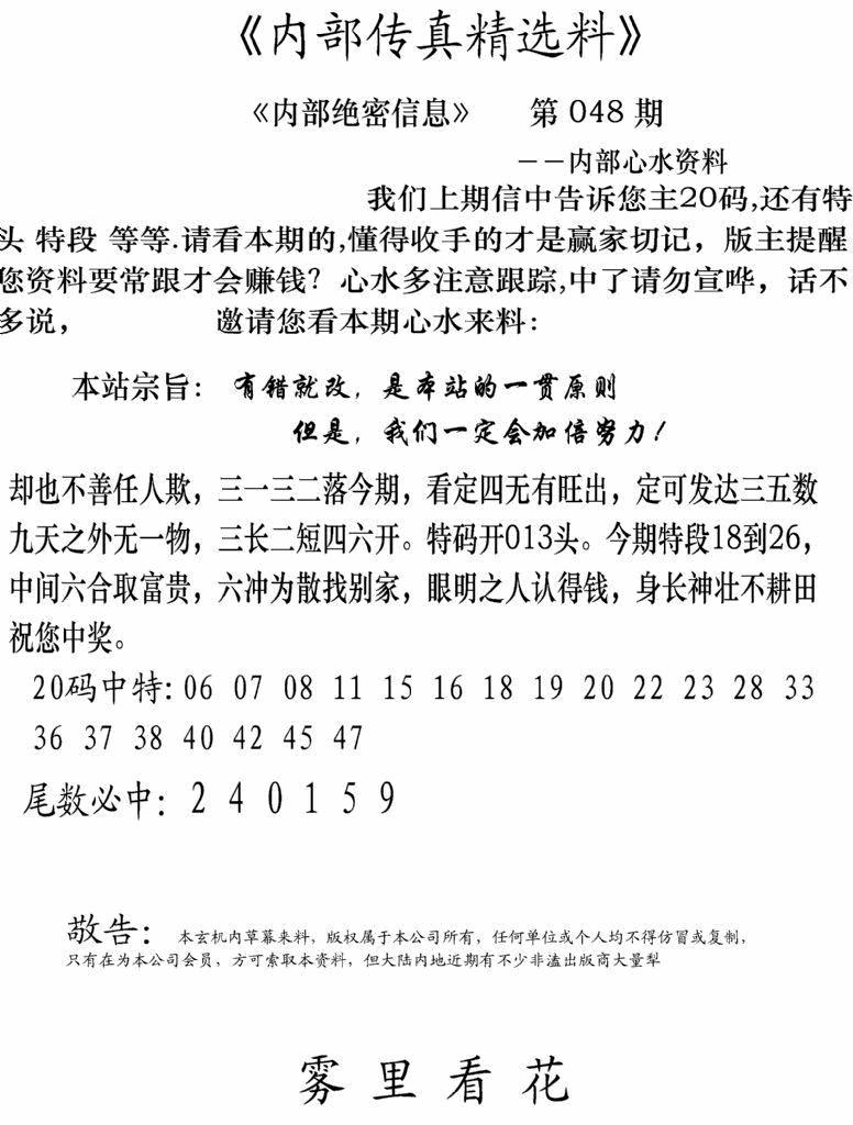 048期内部传真精选料(黑白)
