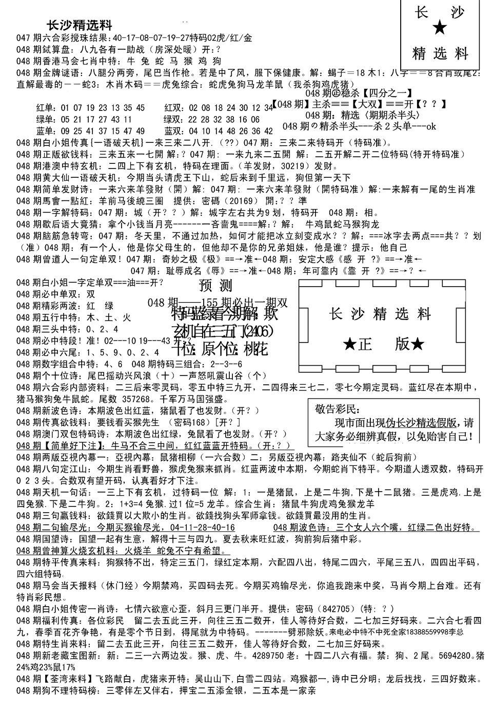 048期长沙精选料A(新)(黑白)