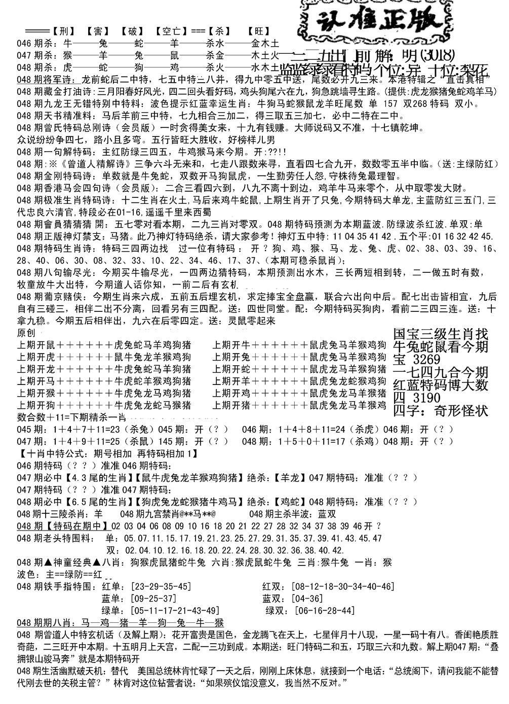 048期长沙精选料B(新)(黑白)