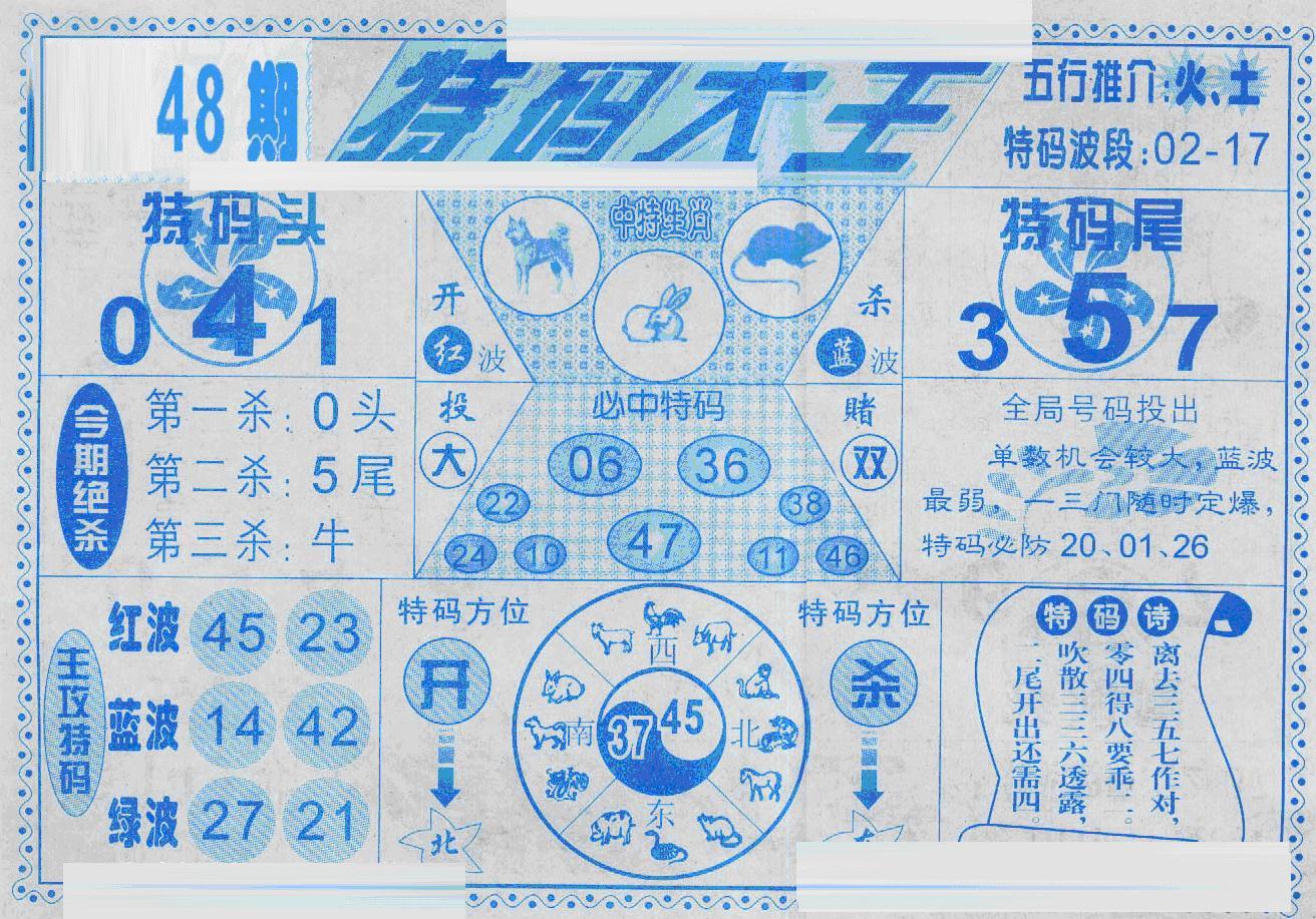 048期特码大王(黑白)