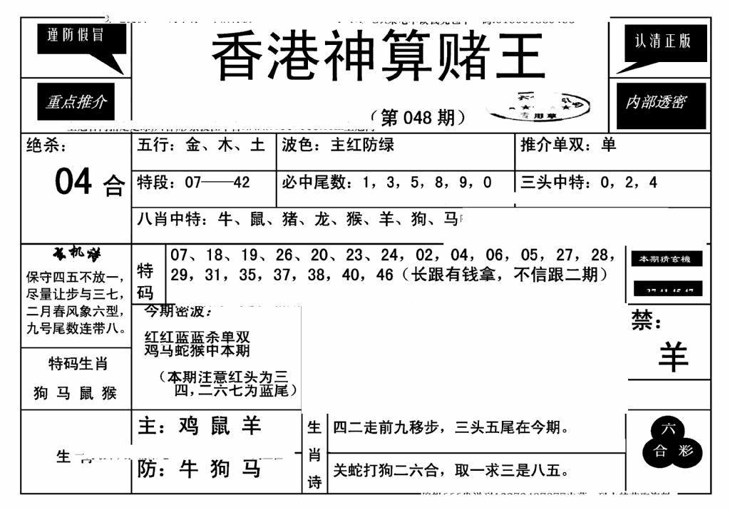 048期香港神算赌王(新)(黑白)