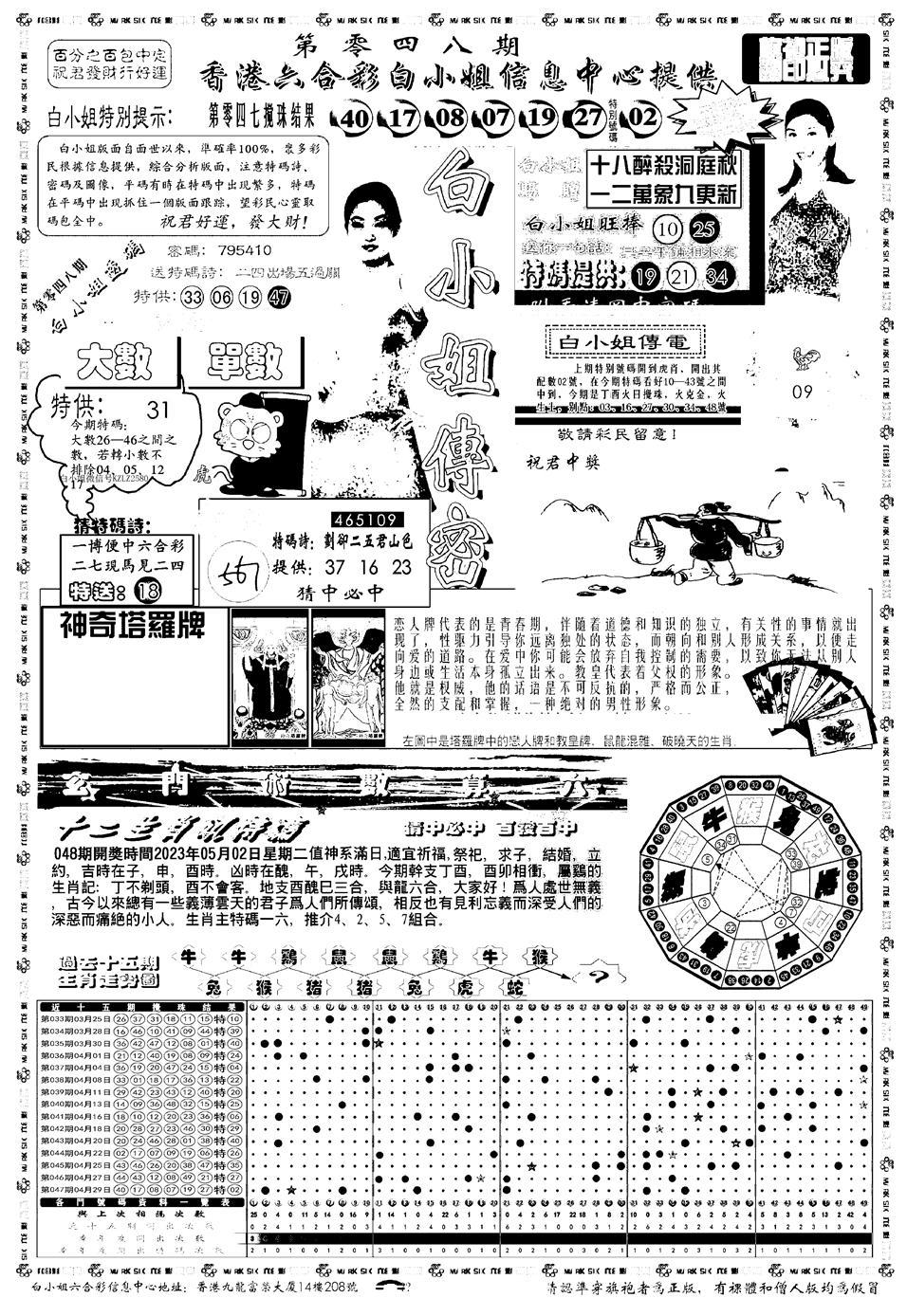 048期新版白小姐祺袍A(黑白)