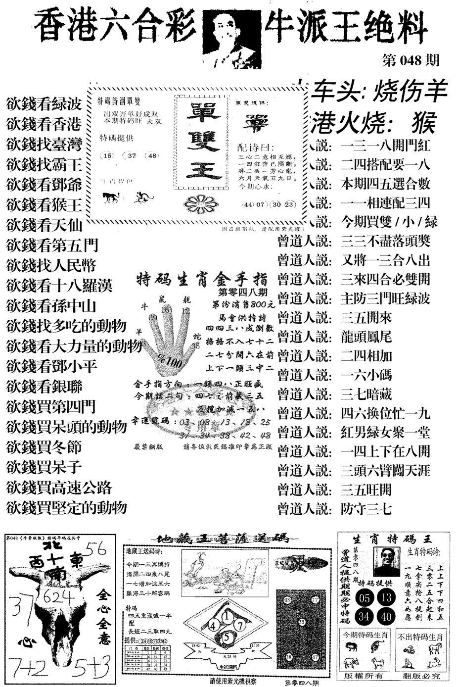 048期香港牛派王绝料(黑白)