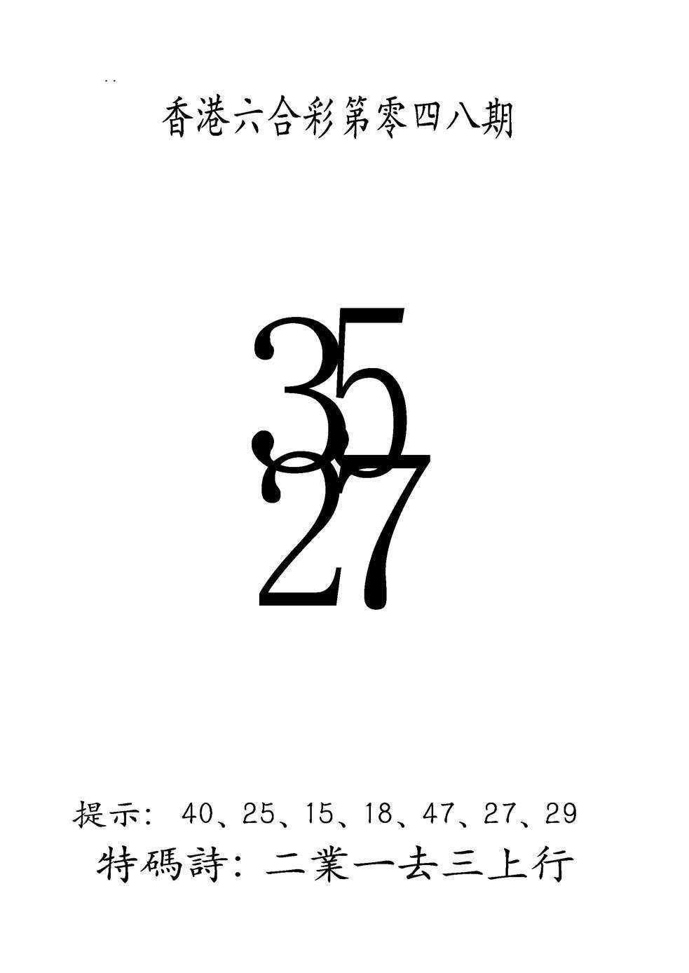 048期澳门三合王B(黑白)
