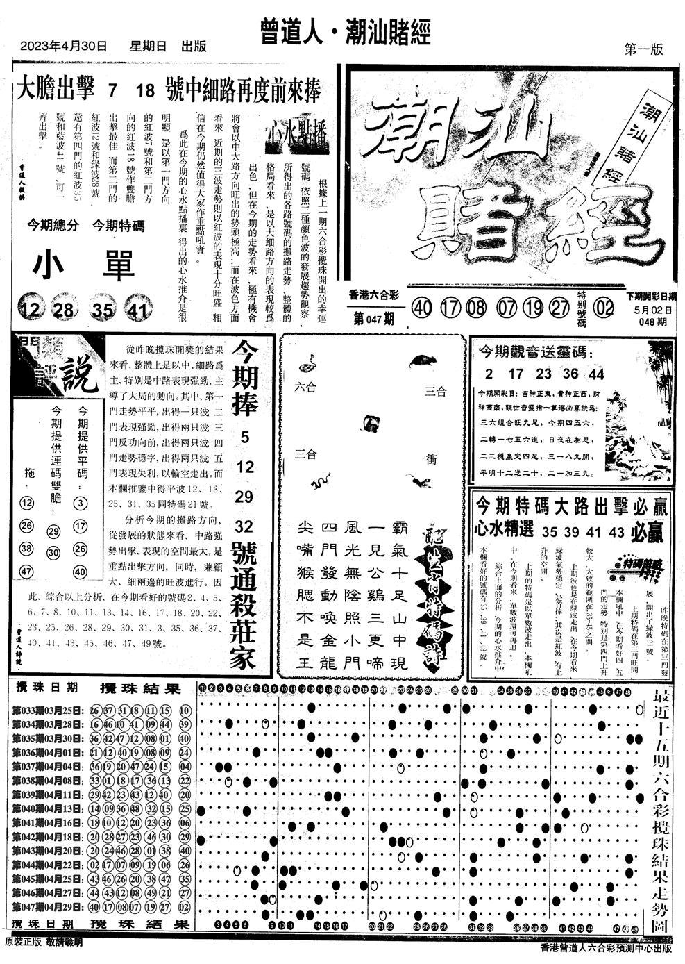 048期另版潮汕赌经A(黑白)