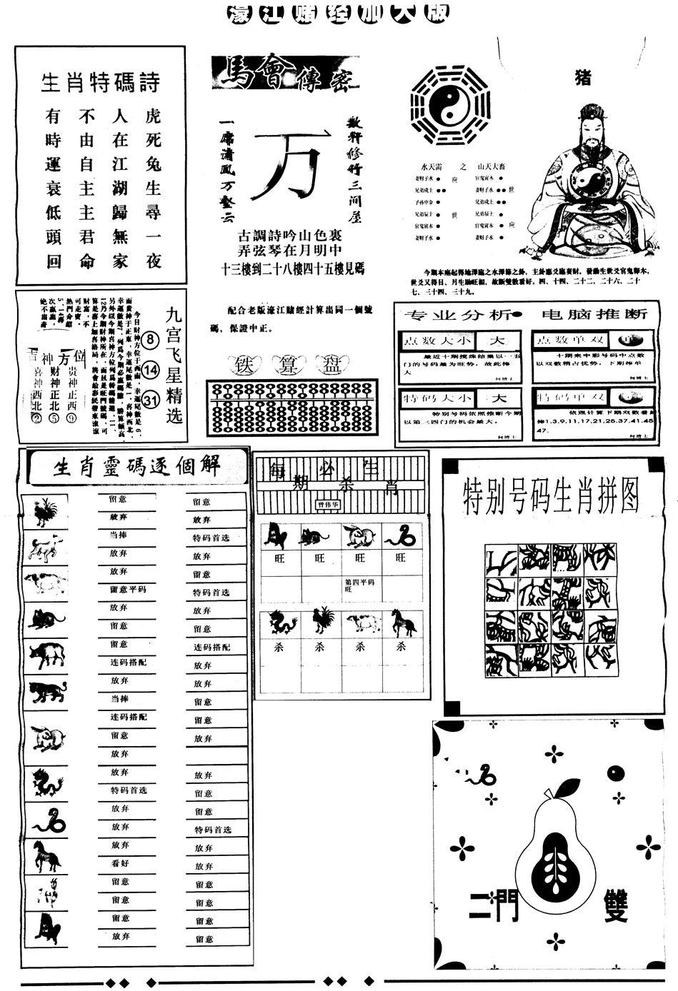 048期另版大濠江B(黑白)