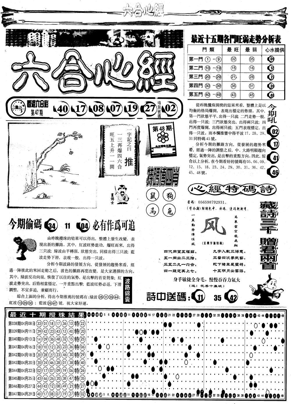 048期另版六合心经A(黑白)