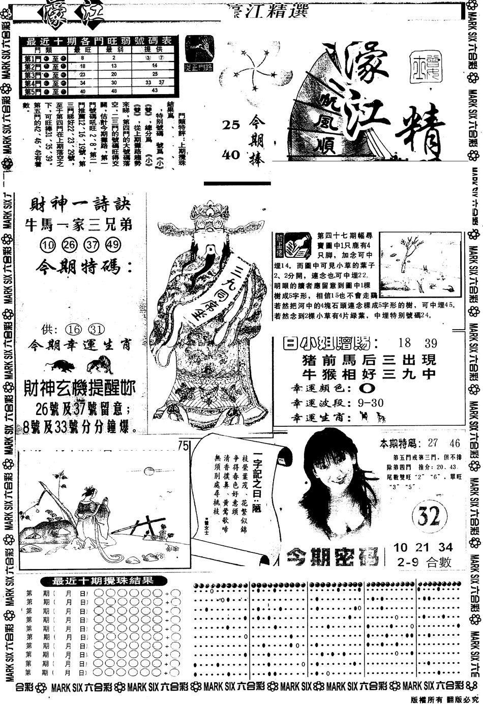 048期另版濠江精选A(黑白)
