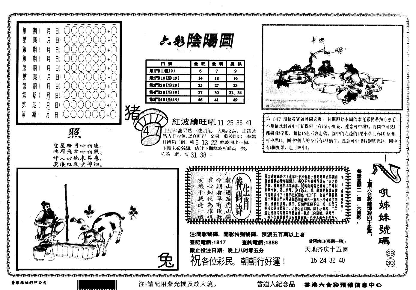 048期另版六彩阴阳(黑白)