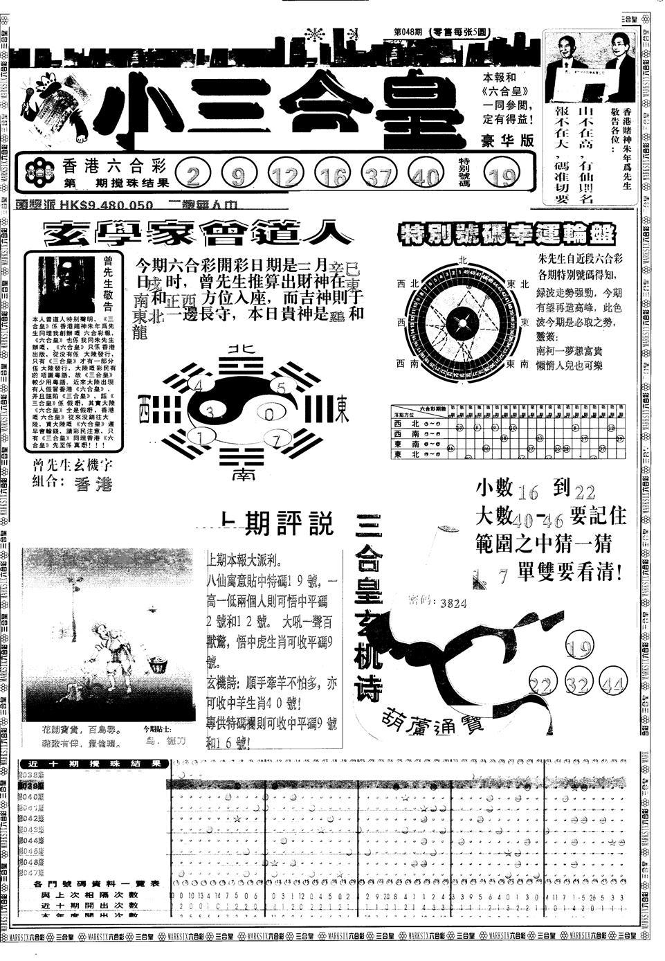 048期另版中版三合皇A(黑白)