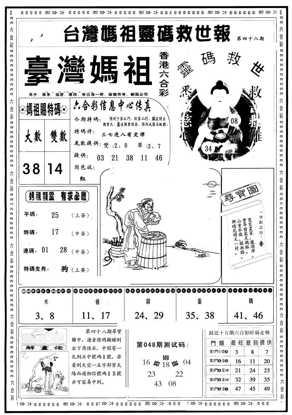 048期另版台湾妈祖灵码A(黑白)