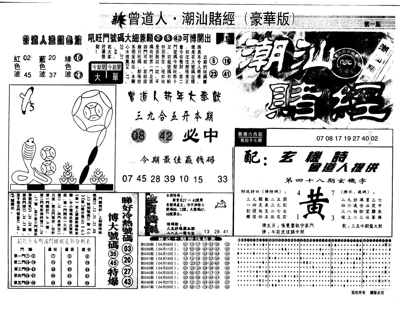 048期另潮汕赌经濠华版A(黑白)