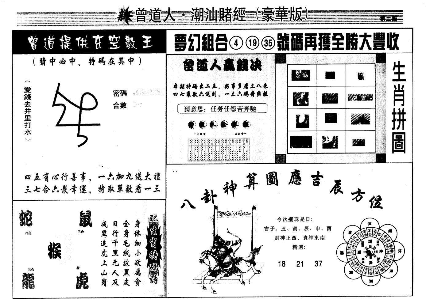 048期另潮汕赌经濠华版B(黑白)