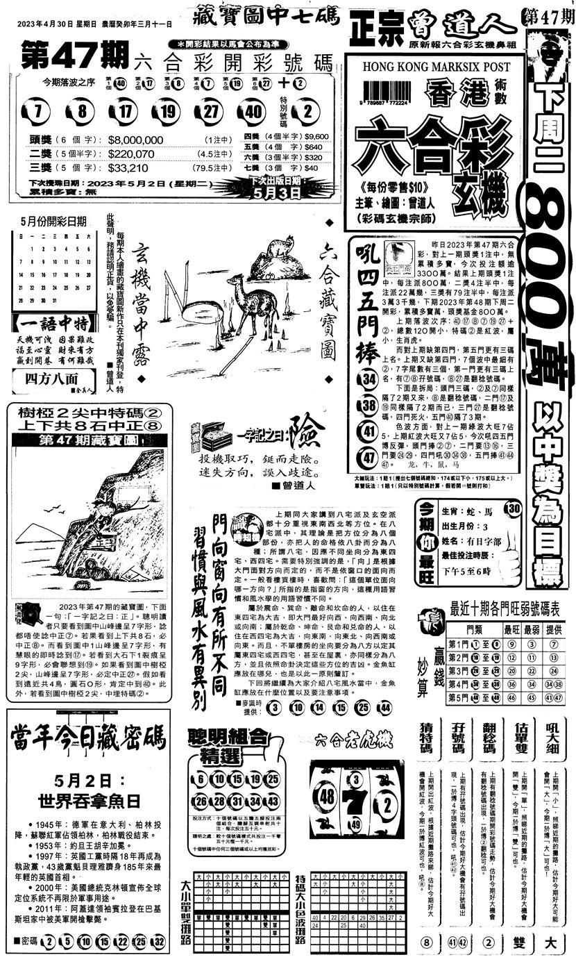 048期新报跑狗1(黑白)