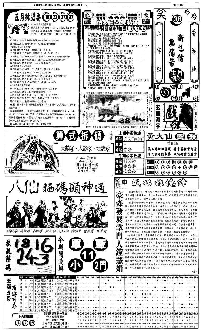 048期新报跑狗3(黑白)