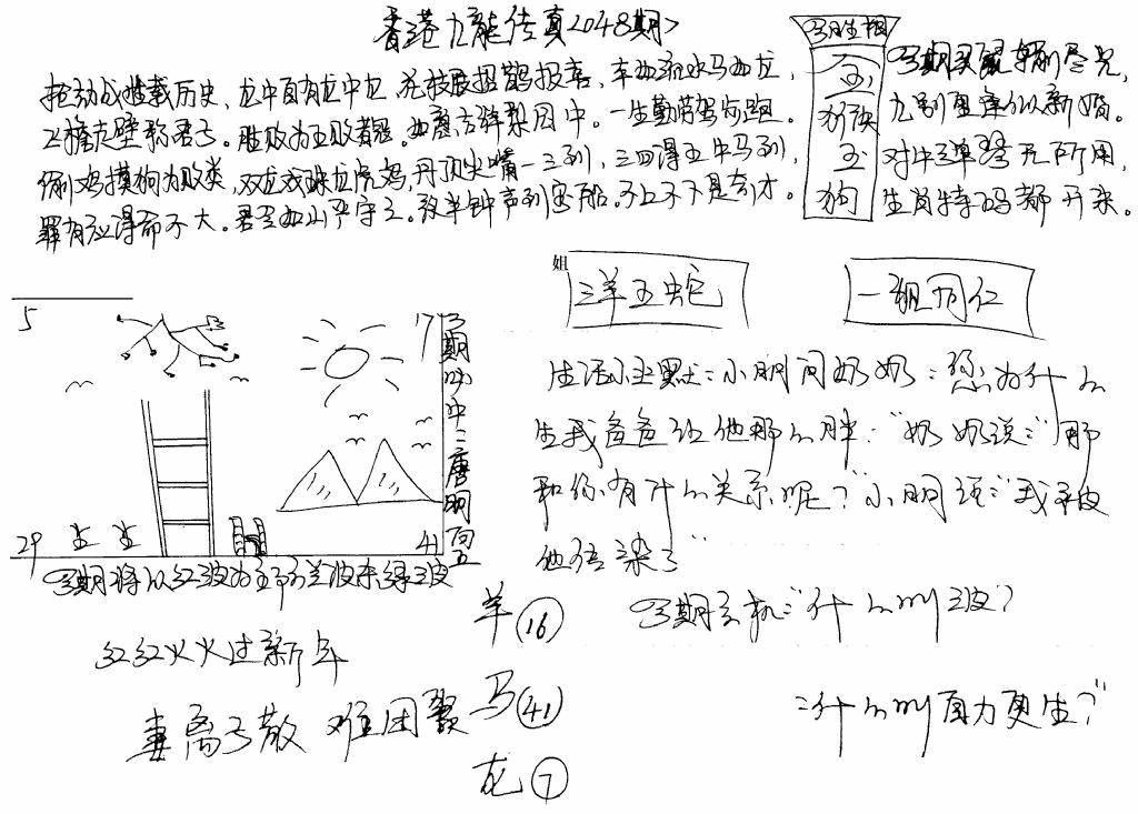 048期手写九龙内幕(早图)(黑白)