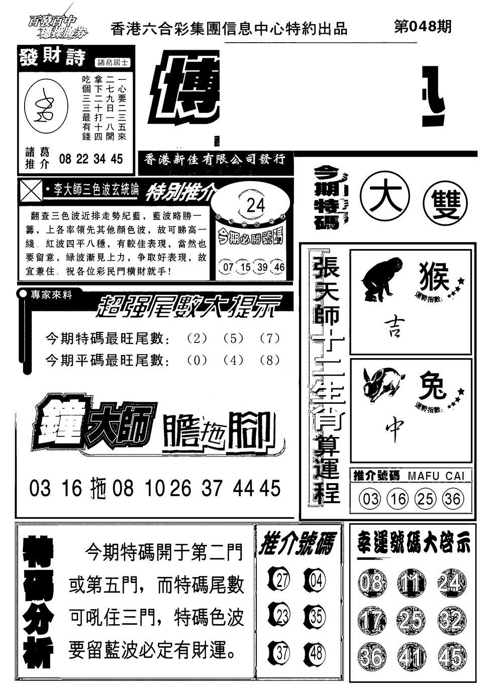 048期博彩快报(黑白)