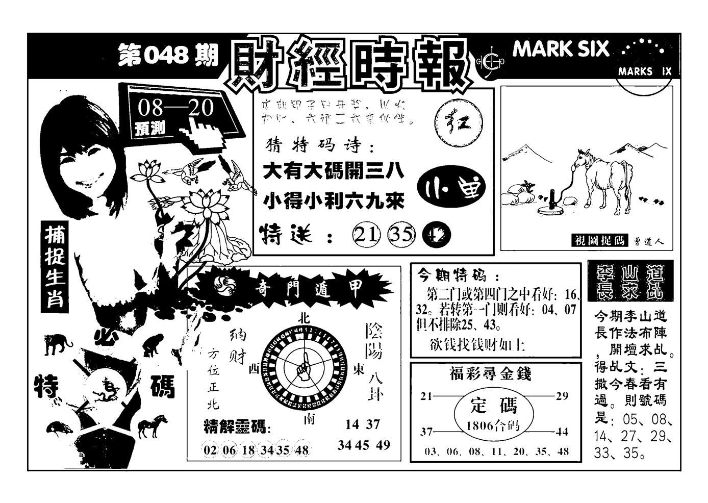 048期南方心经(黑白)