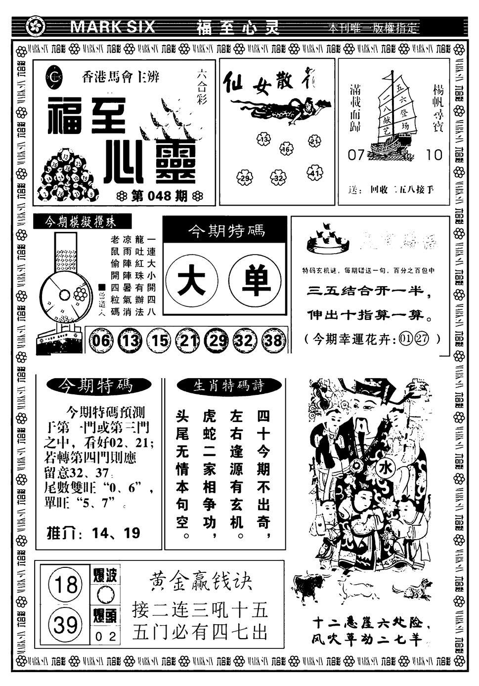048期天津报(黑白)