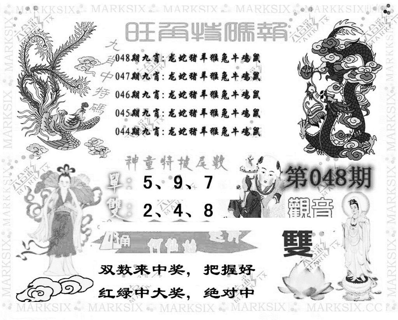048期旺角特码报(彩)(黑白)