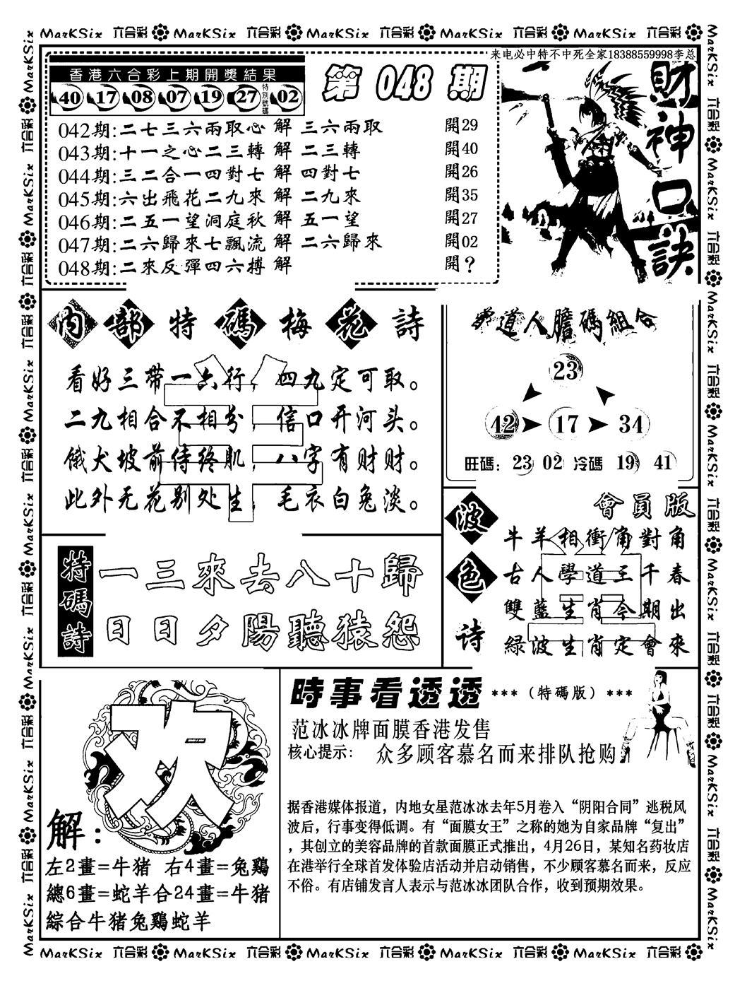048期财神码报(黑白)