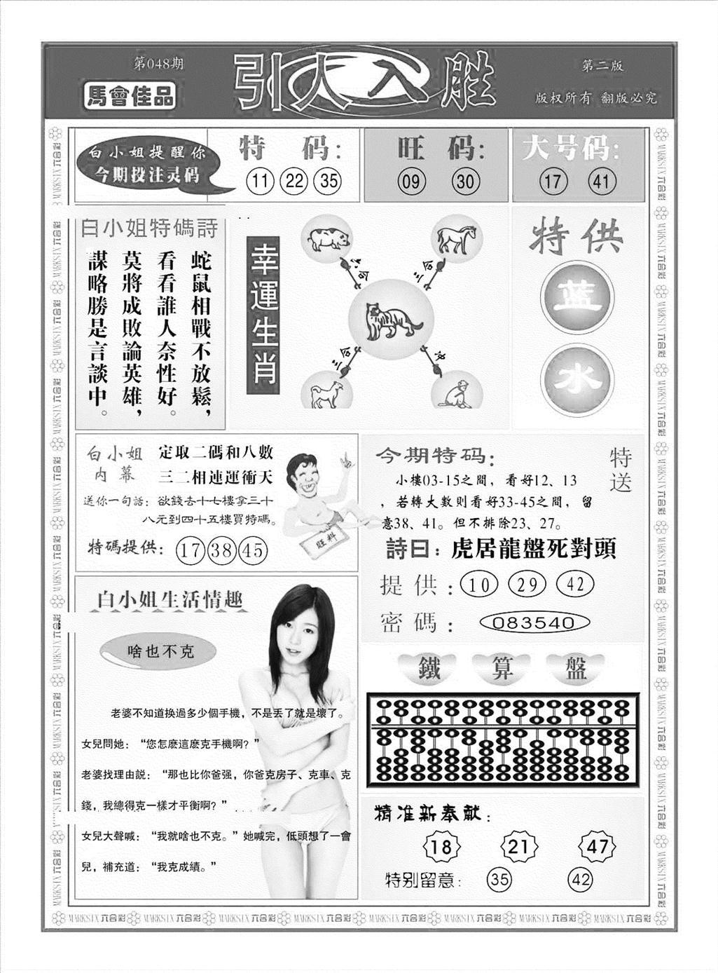 048期引人入胜B(黑白)