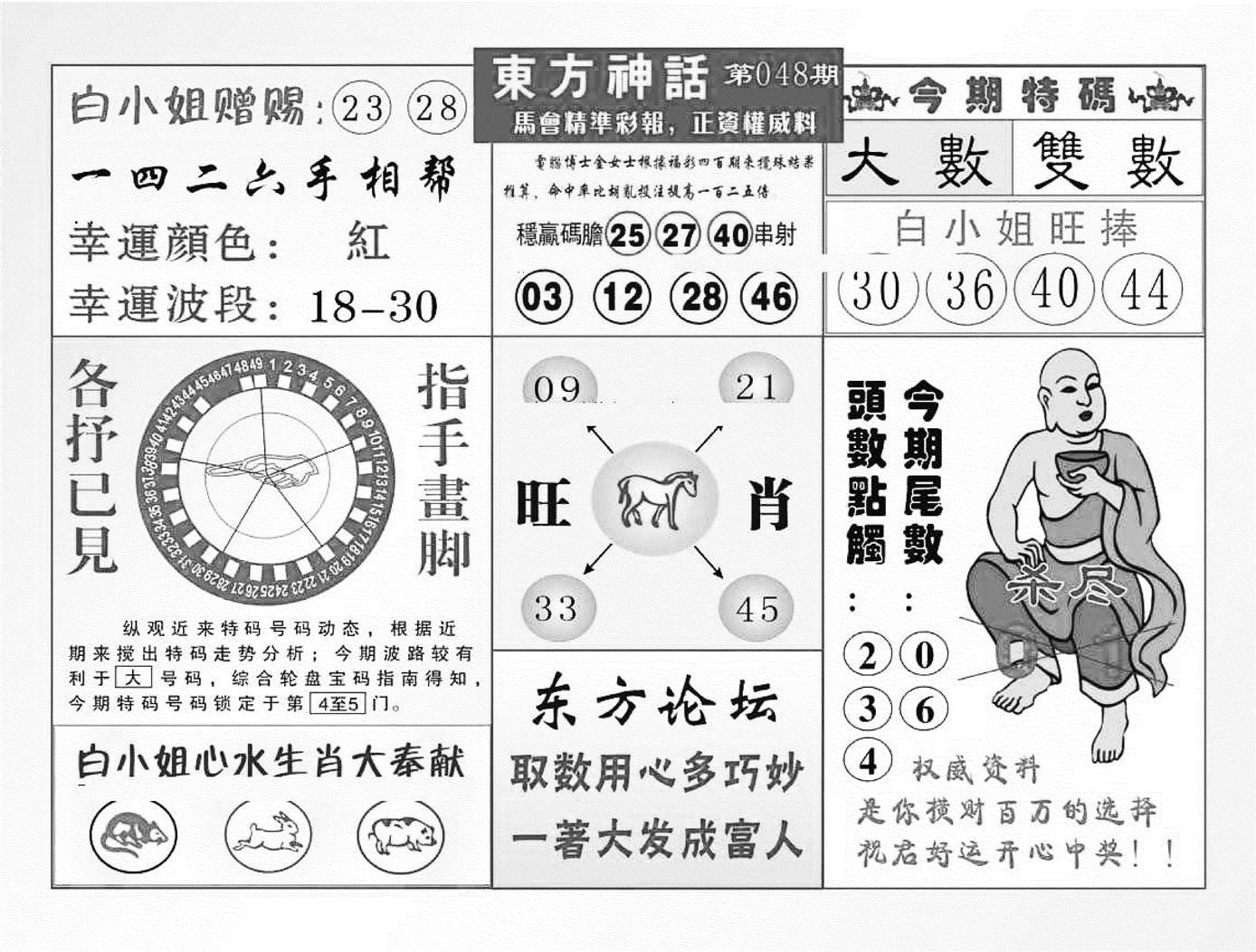 048期东方神话(黑白)