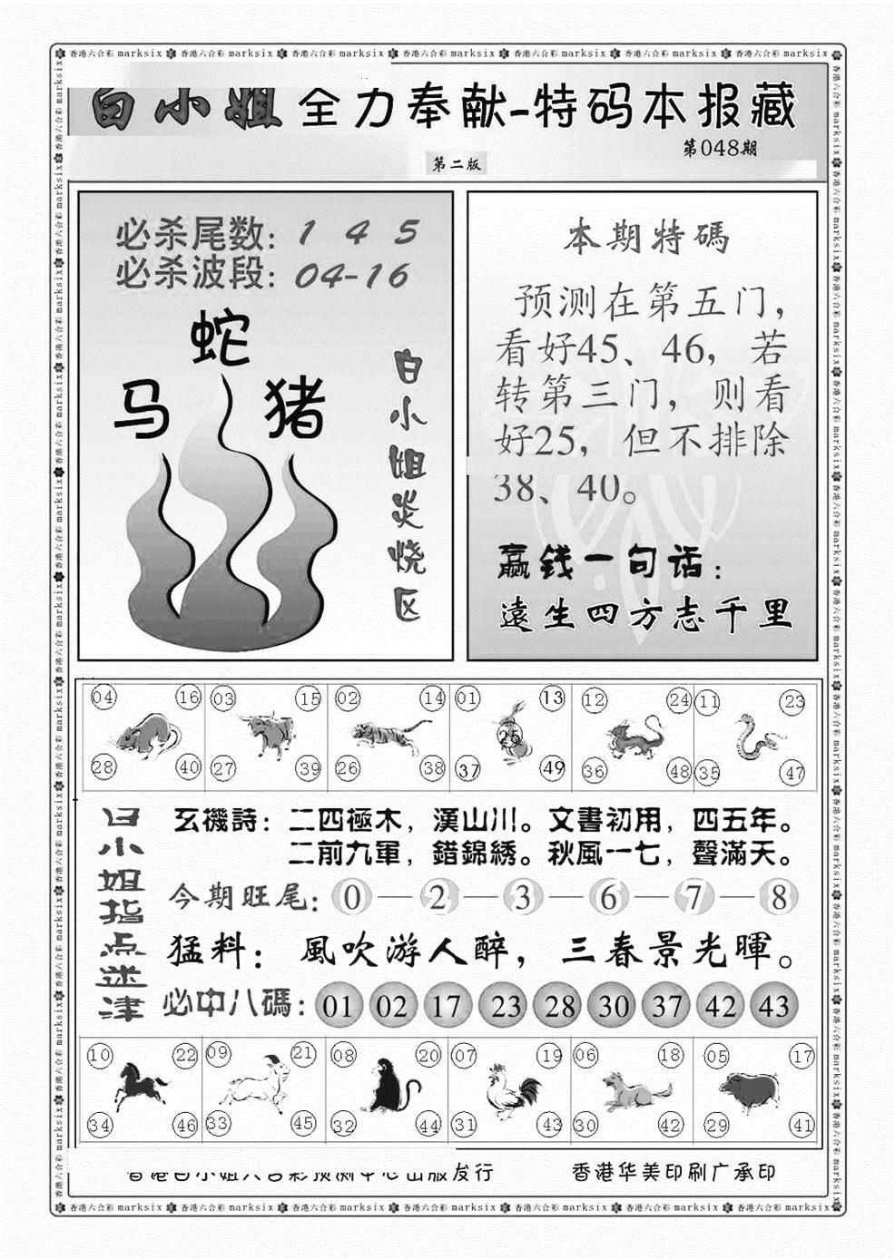 048期白小姐救世民B(黑白)