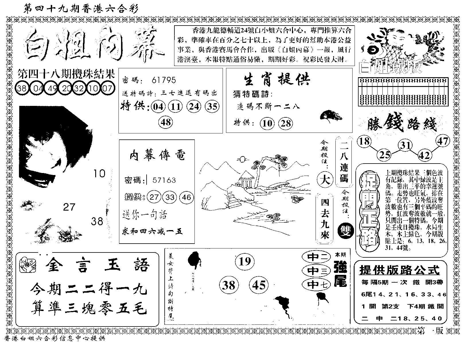 049期白姐内幕A(黑白)