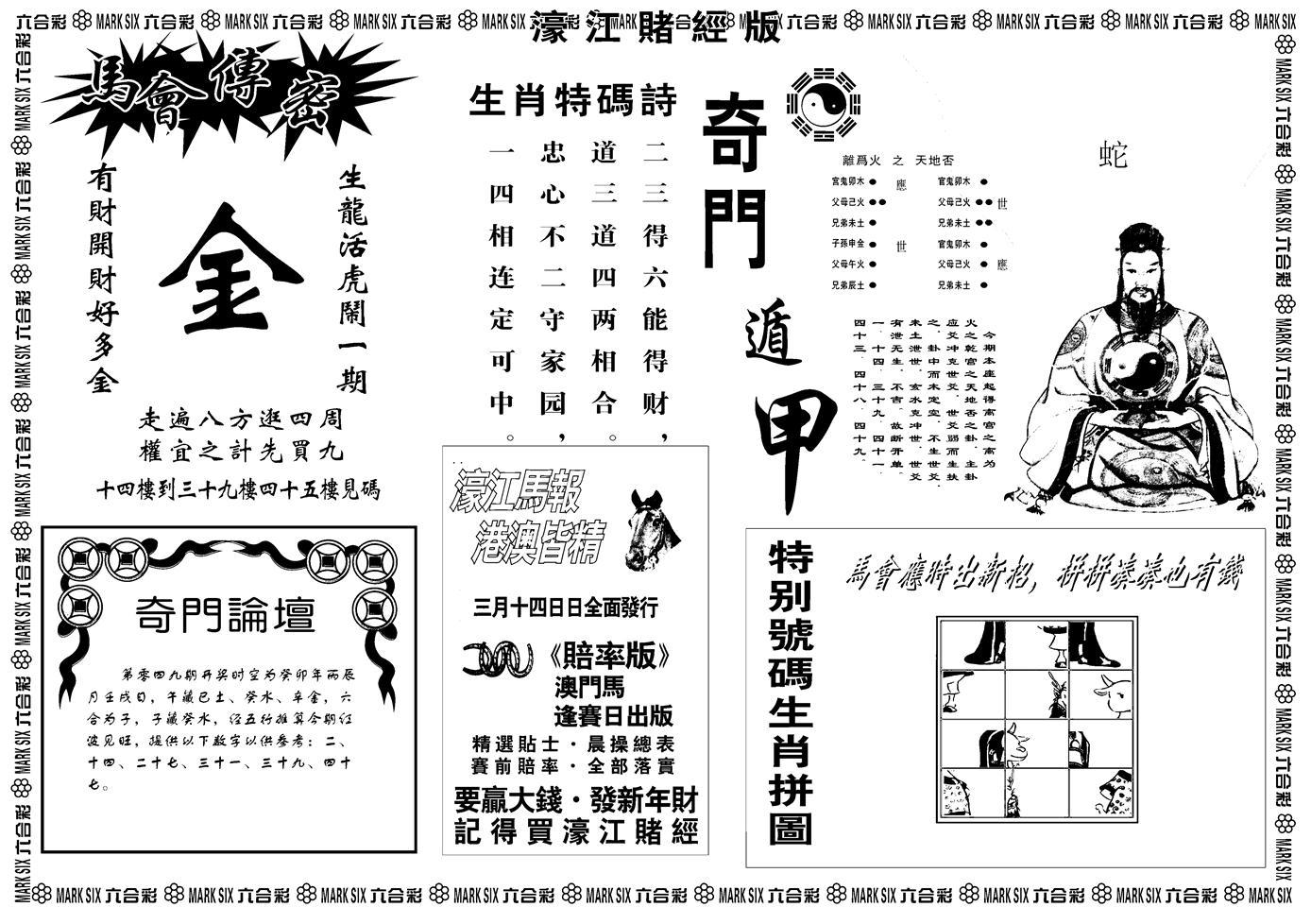 049期老濠江堵经B(黑白)