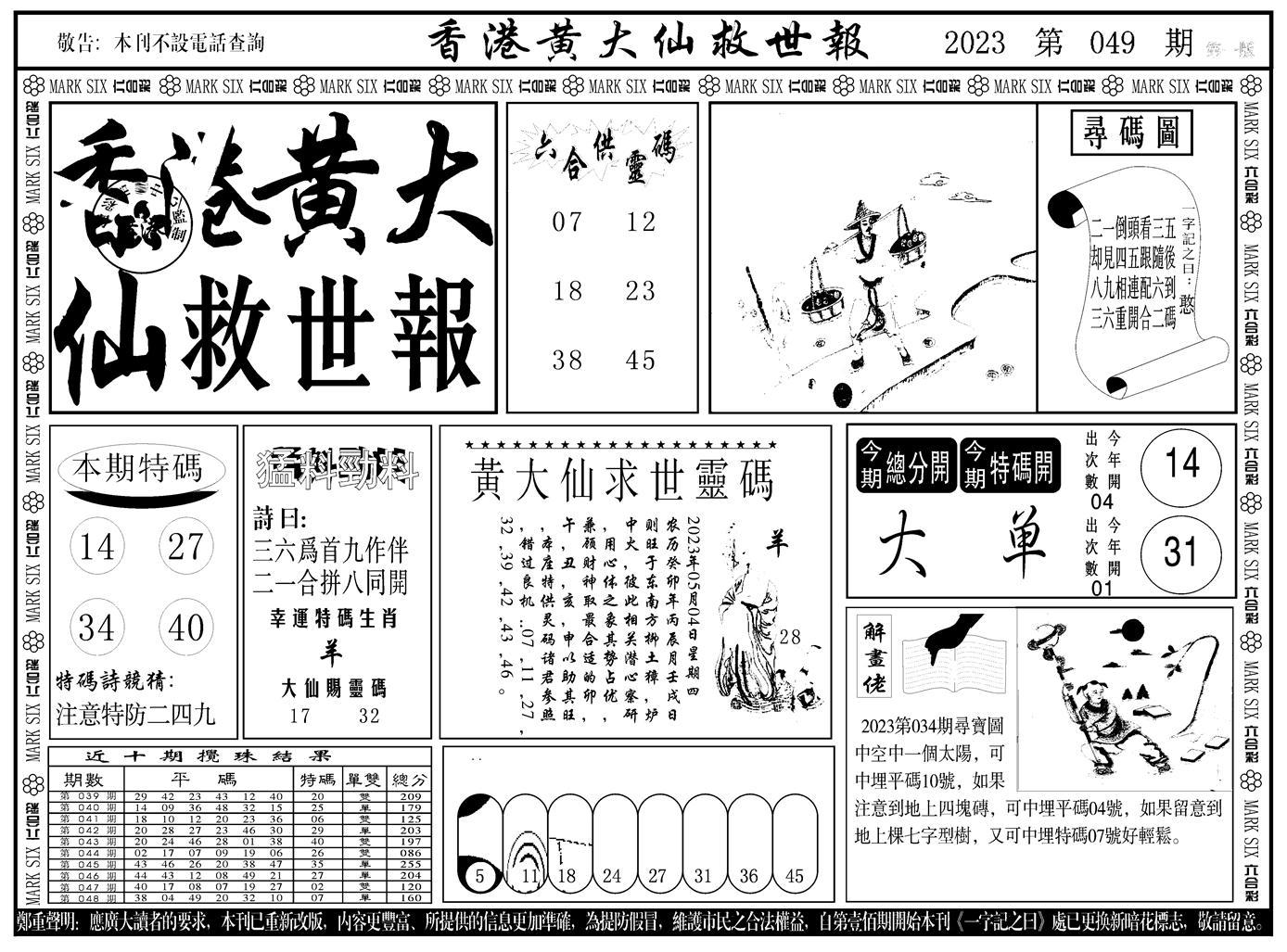 049期香港黄大仙A(黑白)