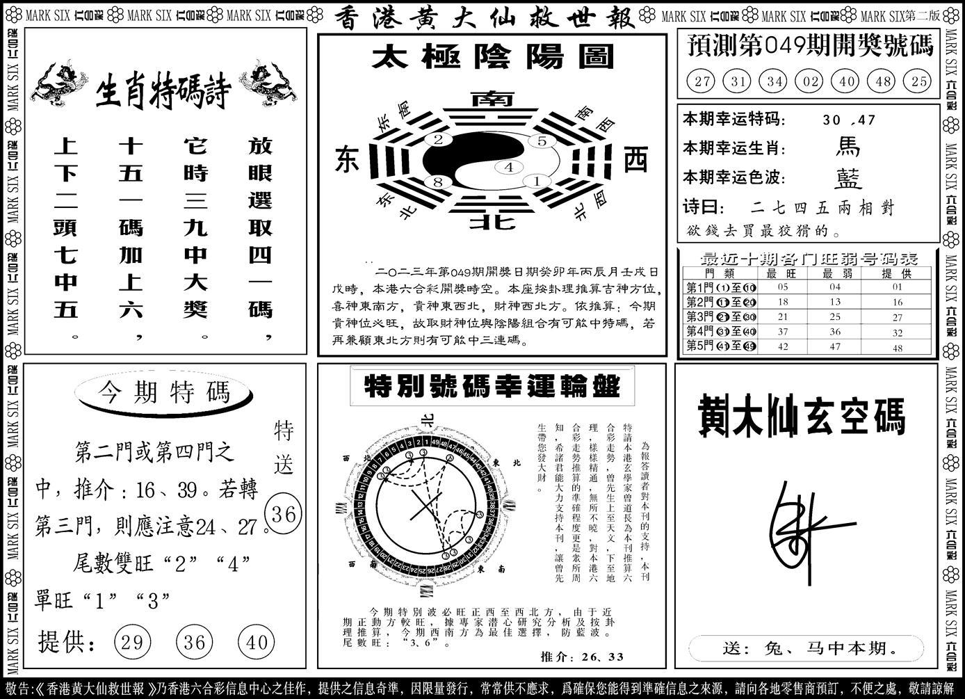 049期香港黄大仙B(黑白)